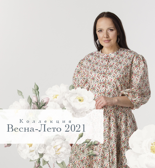 Весна - Лето 2021