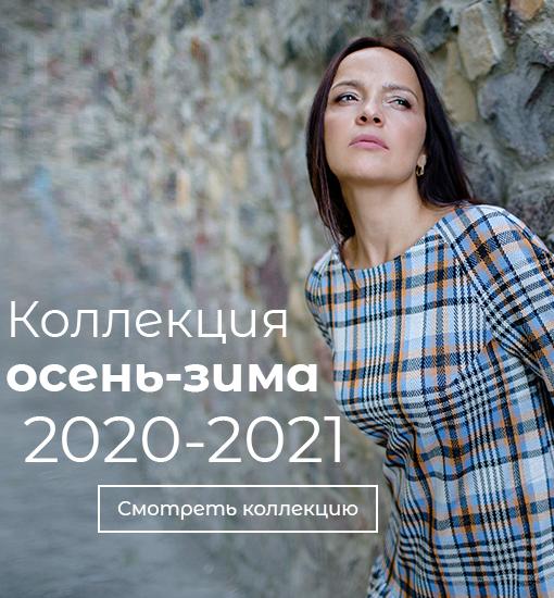 Осень Зима 2020-2021